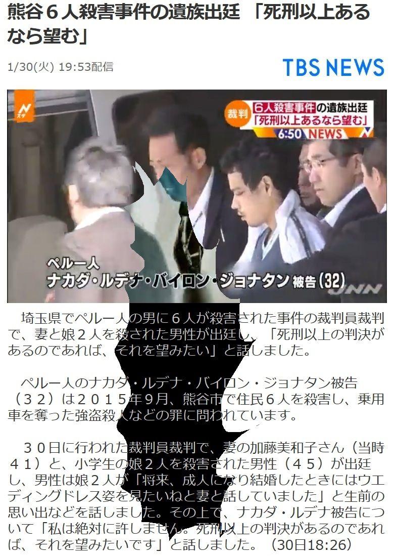熊谷 6 人 殺害