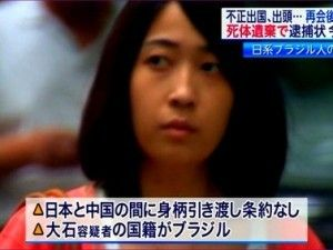 大阪市イタリア語講師殺害事件