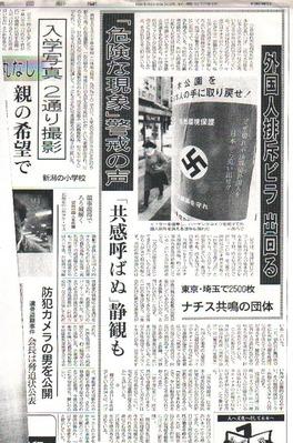 article-asahi-930407