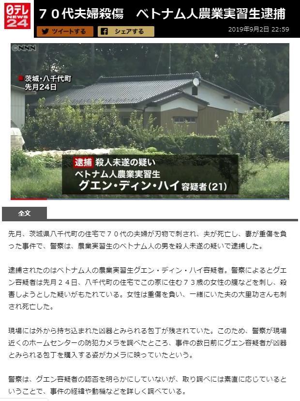 事件 茨城 県 八千代 町