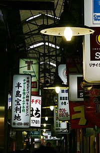200px-Tsuruhashi_market_by_andyket_in_Higashinari,_Osaka