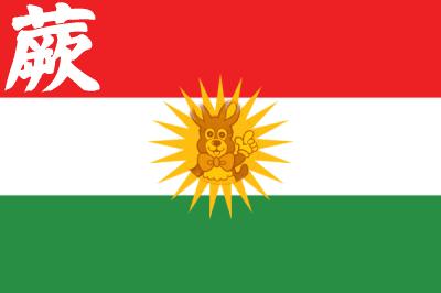 warabistan