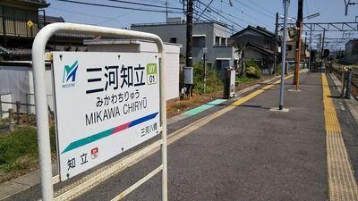 mikawa