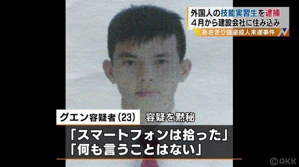 事件 熊本 殺人