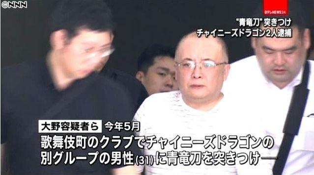 怒羅権リーダーを逮捕! : 侍蟻SamuraiAri 反米反日分子と ...