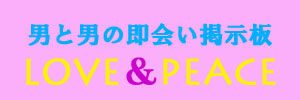 LOVE&PEACEjpg