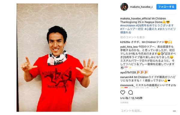 【画像】リハビリ中の長谷部誠、ミスチルのライブへ!元気そうで何より