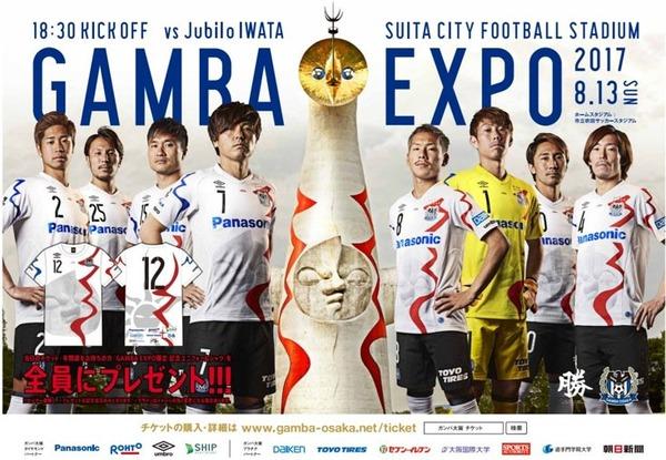 【画像】ガンバ大阪「太陽の塔」コラボユニ着用の選手たち!いい感じ〜