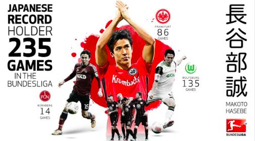 【長谷部誠】ブンデス日本人最多の235試合出場を達成!31年ぶりに記録更新