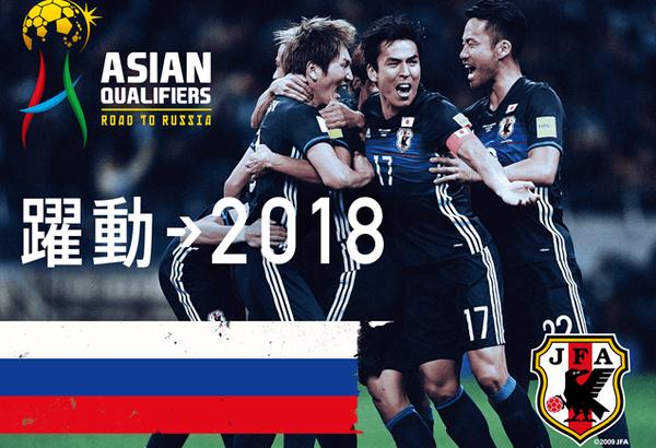 358-サッカー日本代表-日程