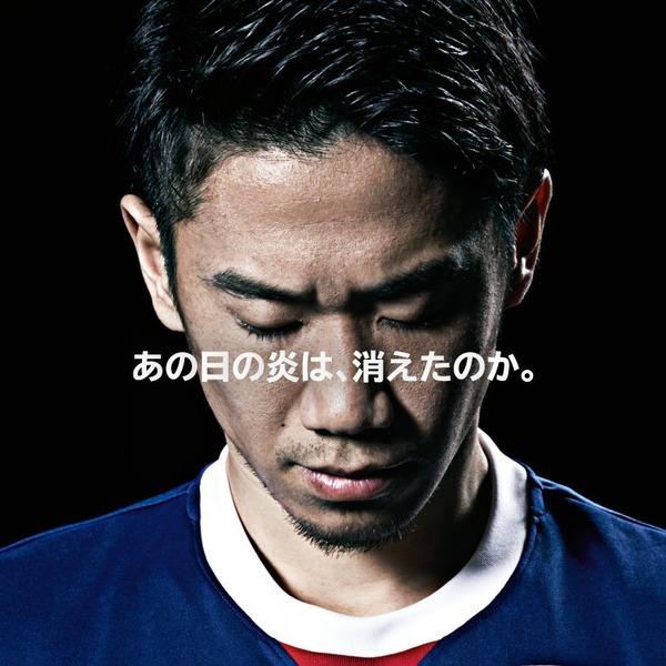 【リーク画像】日本代表の新ユニが流出!?98年をリスペクトwwwww
