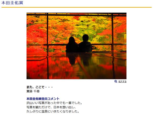SnapCrab_NoName_2014-12-13_17-17-26_No-00