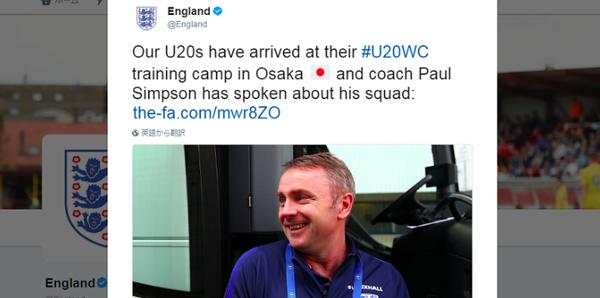 【U-20】イングランド代表が淡路島に来てる!リヴァプールやチェルシーの選手も