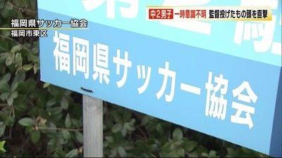 """福岡サッカーチームで監督が投げた""""レジャーシート""""が頭を直撃…中学2年男子が頭蓋骨骨折、一時意識不明に"""