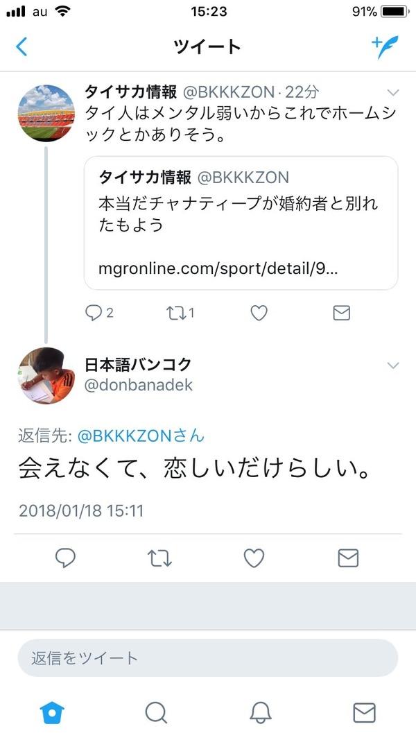 札幌チャナティップとタイ人女優の彼女に異変??
