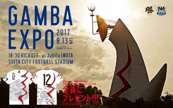 【画像】G大阪、太陽の塔とコラボ!8月磐田戦で記念ユニ着用。来場者にユニTシャツプレゼント