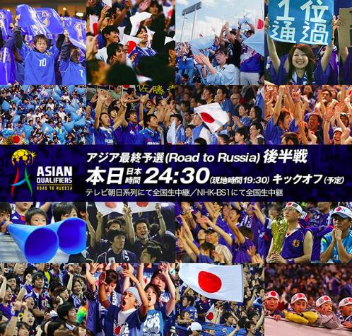 【速報】UAE×日本代表 スタメン発表!今野、川島ら先発!ゲームキャプテンは吉田 <W杯アジア最終予選> Samurai GOAL