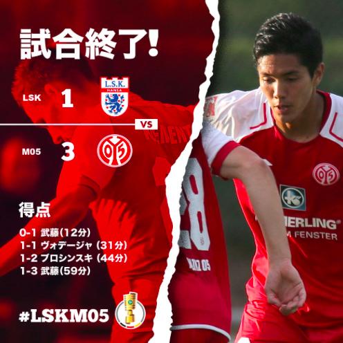 【動画】マインツ武藤嘉紀、2ゴール&PK獲得!今季初の公式戦DFBポカールで存在感