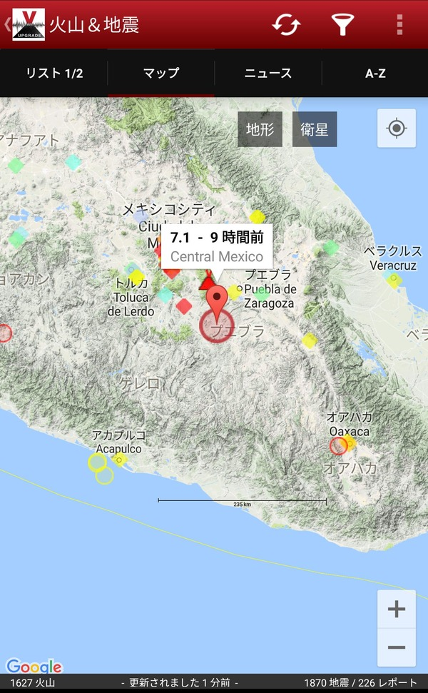 【メキシコ】本田所属のパチューカ含め全試合延期!首都近くで大地震発