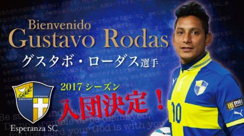 """【新加入】""""メッシが憧れた""""元U-17アルゼンチン代表MFが関東2部のクラブに加入!"""