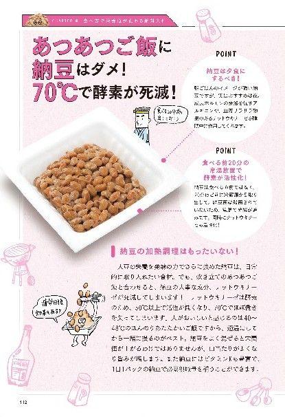 【衝撃】あつあつご飯に納豆はダメ!栄養価ほぼゼロ!