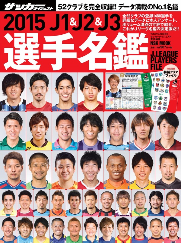 J リーグ 選手 名鑑 【公式】クラブ・選手名鑑:Jリーグ公式サイト(J.LEAGUE.jp)