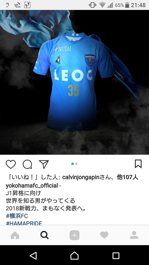 【横浜FC】本命は松井大輔か?「世界を知る男がやってくる」新戦力加入を匂わせる投稿!