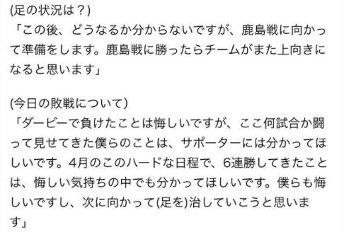 【ダービー】敗戦後の浦和・柏木選手のコメントが話題!火に油を注ぐ