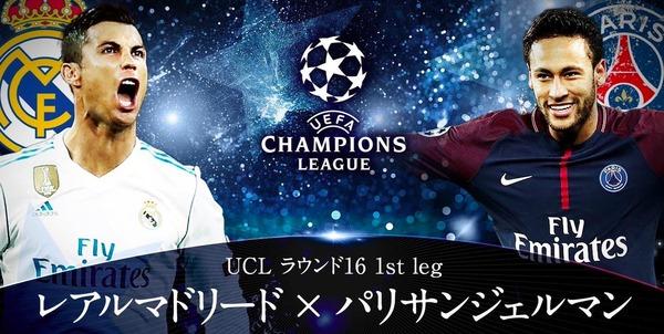 【UEFA-CL】レアル×PSG スタメン発表!【ラウンド16 1st leg】