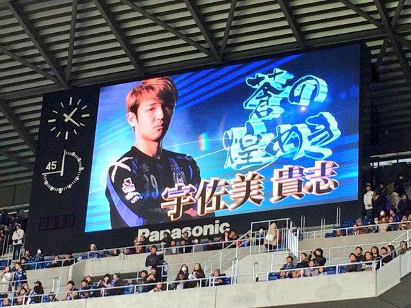 【悲報】【画像】ガンバ新スタの選手紹介で宇佐美貴史が名前を間違えられるwww