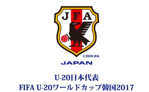 【U-20W杯】日本代表メンバー発表!久保建英飛び級招集!小川、堂安、中山ら選出