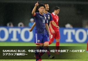 サッカー日本代表、散々たる絶望的状況…ジーコJAPANの悪夢がよみがえる!