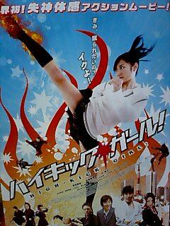 『ハイキック・ガール』のパンフレット :『ハイキック・ガール!』鑑賞 フジヤマ・スシ・ゲイシャ・