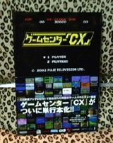 gamecentercx_hon