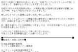 nikkei_omiya