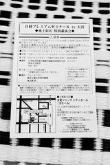 ikegamisan (1)