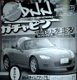 gatyapin_race