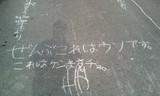 rakugakicoap1