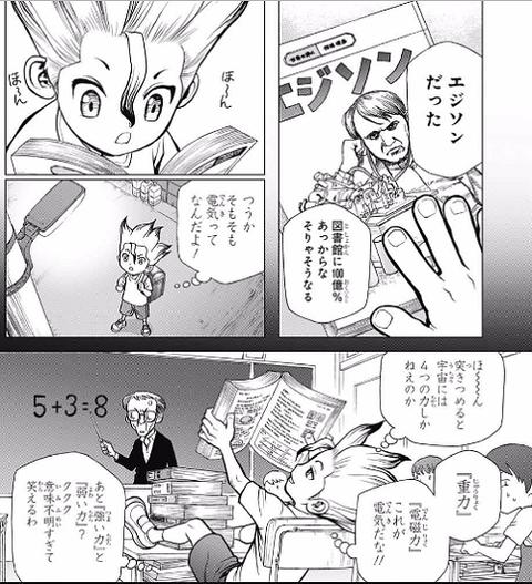 201740 01 Stone3