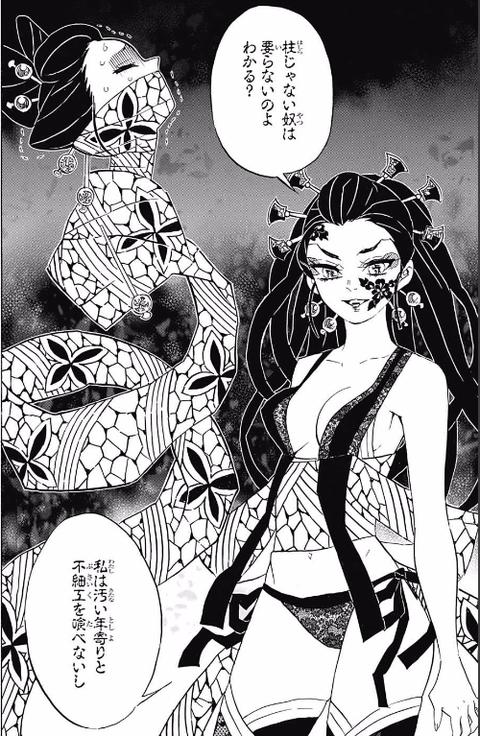 201740 04 kimetsu2