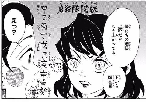 201739 04 kimetsu2