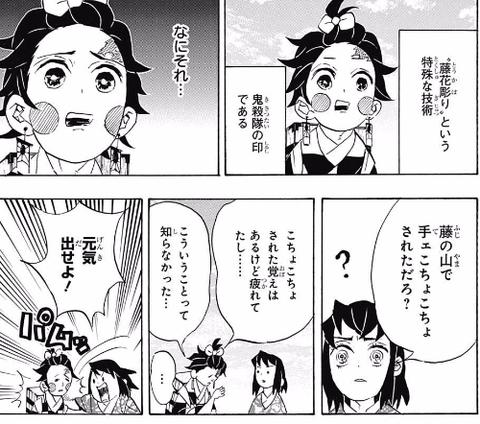 201739 04 kimetsu3