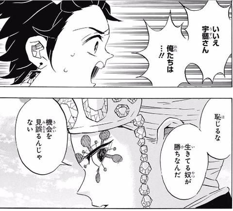 201739 04 kimetsu1