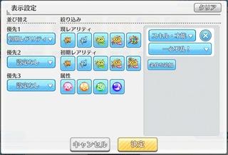 Screenshot_20201129_062227_jp.aktsk.hachinai