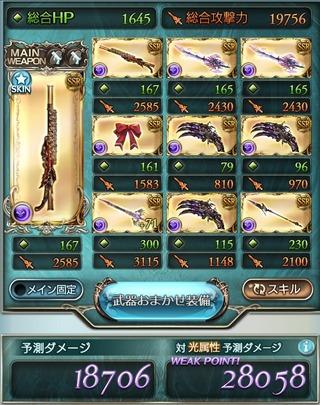 闇背水メカニック武器