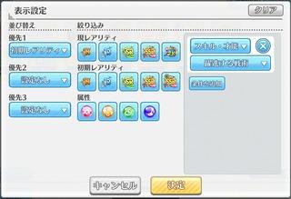 Screenshot_20201129_062222_jp.aktsk.hachinai