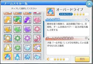 Screenshot_20201129_061254_jp.aktsk.hachinai