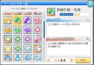 Screenshot_20201129_061227_jp.aktsk.hachinai