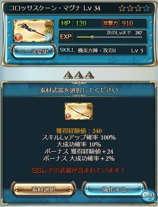 SSRのスキルアップ2