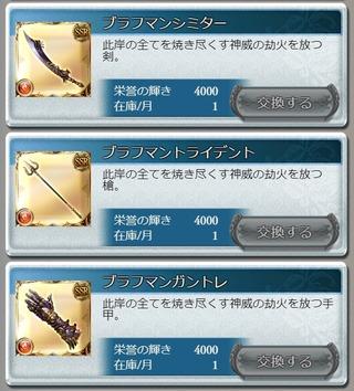 シヴァ武器